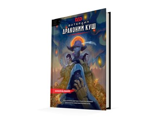 Dungeons & Dragons. Вотердип: Драконий куш